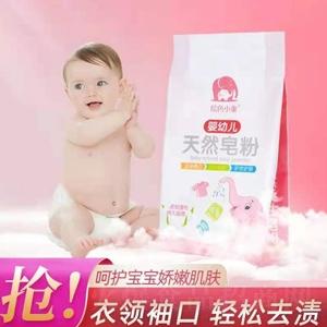 棕色小象婴幼儿轻松去渍天然皂粉
