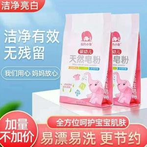 棕色小象婴幼儿清新天然皂粉