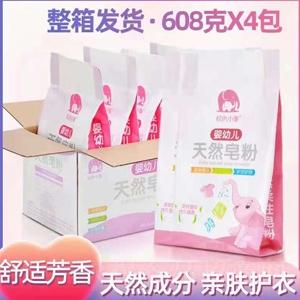 棕色小象婴幼儿天然皂粉608克×4包