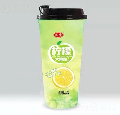 九磨柠檬大果粒饮料550ml