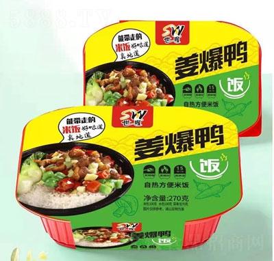 世喔姜爆鸭自热方便米饭