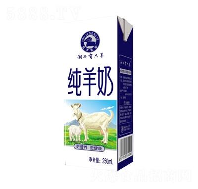 湘西有只羊纯羊奶250ml