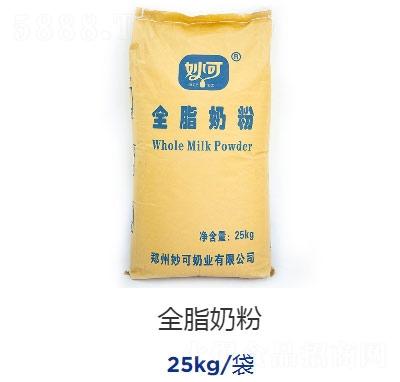 妙可全脂奶粉25kg