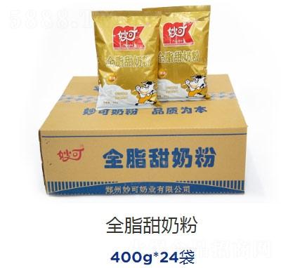 妙可全脂甜奶粉400g×24袋