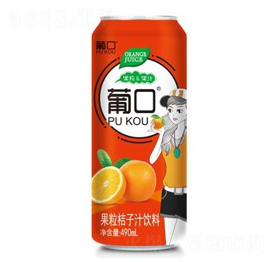 葡口果粒桔子汁�料490ml