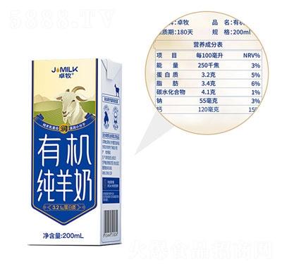 卓牧有机纯羊奶200mL