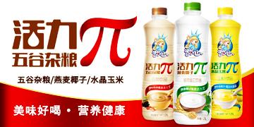 中山市回力食品饮料有限公司