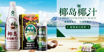 海南椰岛食品饮料有限公司北方营销中心