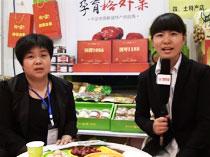 乌鲁木齐格外亲果业优德88免费送注册体验金在2012年第九届全国郑州糖酒会上接受火爆网专访