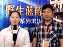 2012安徽糖酒会黑龙江浩宇饮品有限公司采访视频