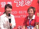 火爆网记者采访河南七点半食品优德88免费送注册体验金
