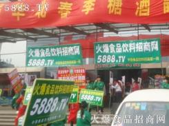 火爆食品饮料招商网在第十一届华北春季糖酒副食交易会