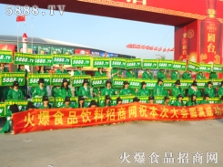 火爆食品饮料招商网队伍在福州糖酒会上再展雄风