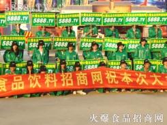火爆食品饮料招商网团队在福州糖酒会上始终趋行前沿