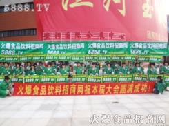 火爆人圆满完成了展会的推广和宣传