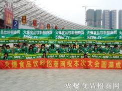 火爆食品网的队伍给会场带来了绿色的生机和活力