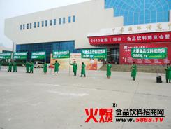 火爆战士在2013郑州食品饮料博览会上与您相会