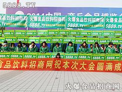 火爆食品饮料招商网祝2014(商丘)食品展博会圆满成功