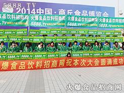 火爆战士亮相2104(商丘)食品博览会
