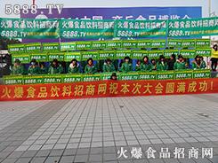 2014(商丘)食品博览会火爆团队取得圆满胜利