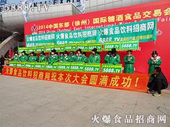 火爆食品网在徐州糖酒食品交易会上取得圆满胜利