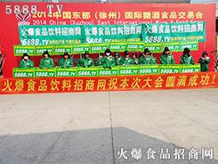 火爆网在2014徐州糖酒会上的宣传圆满成功