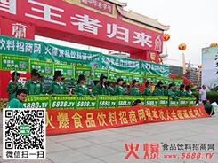 2014年秋季(第72届)山东省糖酒商品交易会圆满结束