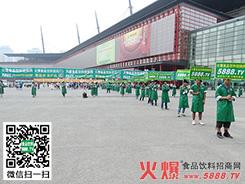 火爆网再次征服了2014年郑州糖酒会