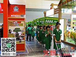 火爆食品饮料招商网征战2014第14届郑州糖酒会现场