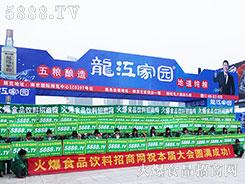 2015南京糖酒会,火爆食品网宣传气势恢宏!