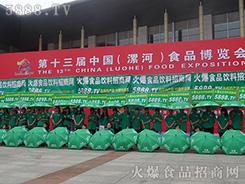 火爆食品网团队强势出击漯河食博会!