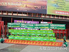 火爆食品饮料招商网2015第十六届郑州糖酒会 火爆网宣传圆满成功