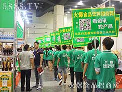 2015第十六届郑州糖酒会现场 火爆网在火爆宣传
