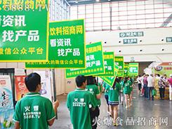 2015第十六届(郑州)糖酒食品交易会,火爆网在这里等着与您一起共创财富