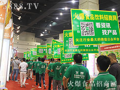 火爆食品网团队在郑州糖酒会上全力拼搏