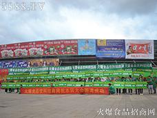 福州糖酒会,火爆在行动!火爆食品网宣传铺天盖地!