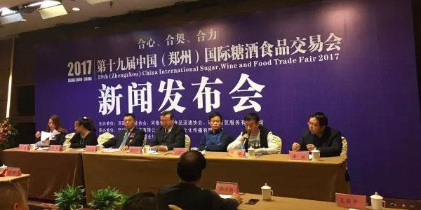 第19届郑州糖酒会新闻发布会在郑举行,彩陶坊当选指定用酒!
