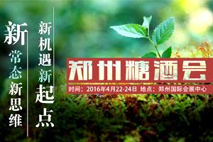2016郑州国际糖酒会主题论坛―互联网时代经销商的新机遇
