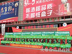 火爆食品网郑州糖酒会宣传气势恢宏
