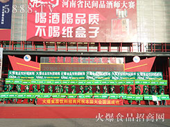 2016郑州糖酒会亚虎app客户端下载亚虎老虎机国际平台饮料招商亚虎app客户端下载来袭!