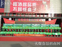 2016郑州糖酒会亚虎app客户端下载亚虎老虎机国际平台饮料网形象定格