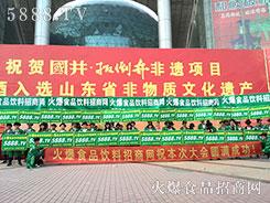 通过淄博糖酒会,火爆网扬名于整个食品行业