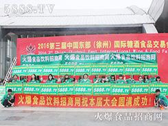 2016徐州糖酒会,火爆食品网昂首阔步出现在会场