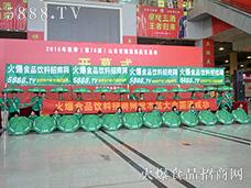 亚虎app客户端下载亚虎老虎机国际平台网在2016临沂糖酒会强势宣传!
