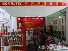 五莲县银河果汁健康、绿色、纯天然饮品!