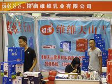济南维维乳业在郑州糖酒会上大放光彩