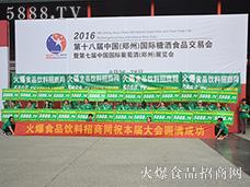 火爆食品网在郑州糖酒会的铸就典范