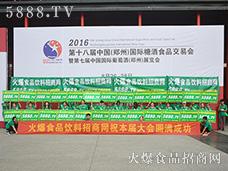 火爆食品网在郑州糖酒会大力宣传