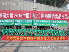 绿色旋风在南京糖酒会上席卷而来