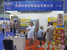 安徽常晖食品有限公司在2016南京糖酒会大显风采